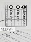 ★ジュニア用PC眼鏡&メガネクロス★ 110円(税込)
