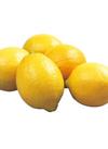 レモン 105円(税込)