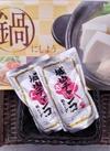 城山チャンコ鍋スープ しょうゆ味 547円(税込)