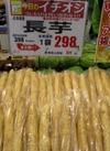 長芋 322円(税込)