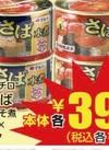 月花さば 430円(税込)
