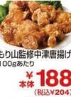 中津唐揚げ 204円(税込)
