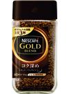 ネスカフェ・ゴールドブレンド・ゴールドブレンドコク深め 429円(税込)