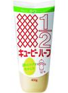 ・マヨネーズ・ハーフ 192円(税込)