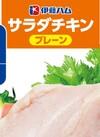 サラダチキン・プレーン・ハーブ 213円(税込)