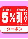 店内商品5%引き 5%引