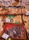 サミコッペフェス ダンブラウンのコッペパン 110円(税込)