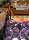 ピオーネ 734円(税込)