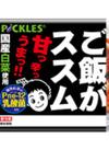 ご飯がススムキムチ 192円(税込)
