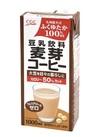 豆乳飲料麦芽コーヒー 160円(税込)