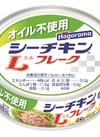 オイル不使用シーチキン(Lフレーク) 96円(税込)