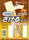 北海道100さけるチーズ(スモーク味) 159円(税込)