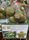 キウイフルーツ(紅妃) 537円(税込)