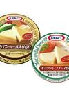 クラフト6Pチーズ(カマンベール入/モッツァレラ) 106円(税込)
