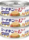 シーチキン各種 268円(税込)
