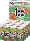 1日分の野菜 970円(税込)