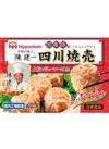 陳建一国産豚の四川焼売 138円(税込)