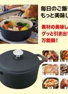 鋳鉄鍋 4,980円(税込)