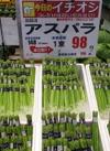 アスパラ 106円(税込)