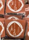 具だくさんとん汁 637円(税込)