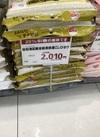 新潟県産こしひかり 5kg 2,170円(税込)