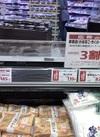 ふわっとひとくち揚げかま 156円(税込)