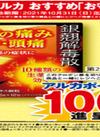 銀翹解毒散(第2類医薬品) 100ポイントプレゼント