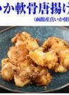 いか丸ごと唐揚 268円(税込)
