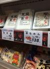 椿き家 堅もめん 150円(税込)