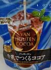 バンホーテン牛乳で作るココア 300円(税込)