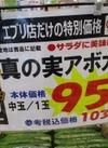 アボカド 103円(税込)