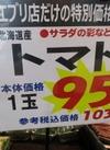 トマト 103円(税込)