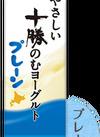十勝のむヨーグルト(プレーン・いちご・ブルーベリー・巨峰) 170円(税込)