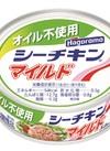 オイル不使用シーチキン マイルド 86円(税込)