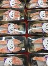 鮭の大吟醸 322円(税込)