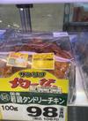 国産若鶏タンドリーチキン 106円(税込)