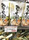 みつせ鶏だし鍋つゆ 321円(税込)