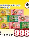 温泡アソートパック 998円(税込)