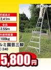 アルミ園芸三脚 15,800円(税込)