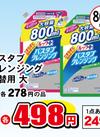 バスタブクレンジング詰替用 大 498円(税込)