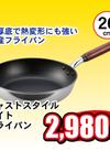 キャストスタイル ライトフライパン 2,980円(税込)