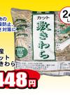 国産カット敷きわら 448円(税込)