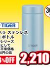 サハラ ステンレスミニボトル 2,210円(税込)