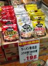 ラーメン有名店コラボ鍋つゆ 各種 214円(税込)