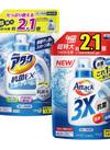 アタック 抗菌EXスーパークリアジェル・3X 詰め替え用 各種 767円(税込)