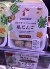 岩手で育ったフランス赤鶏 肉だんご(プレーン) 321円(税込)
