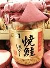 焼き鮭ほぐし 386円(税込)