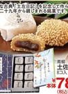土佐日記 843円(税込)
