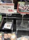 若どり手羽もと 73円(税込)