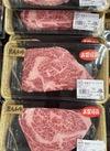 4等級 牛リブロースステーキ 647円(税込)